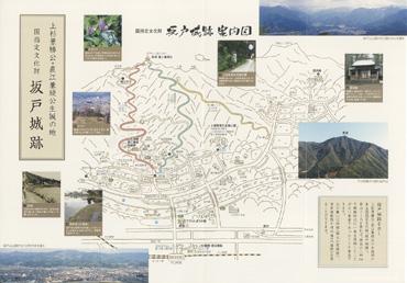 0109_天地人_坂戸城パンフ裏s1