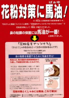 花粉対策に馬油(ばあゆ)!