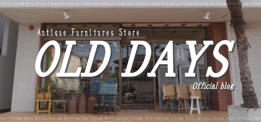 アンティーク家具雑貨のお店【OLD DAYS】のブログ