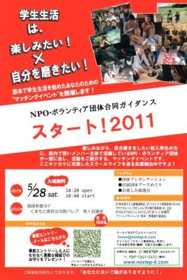 NPO・ボランティア団体合同ガイダンス