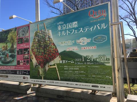 東京国際キルトフェスティバル2019