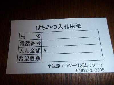 入札専用用紙
