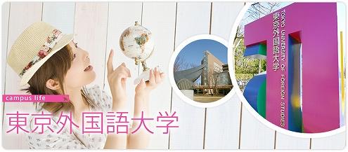 東京外国語大学合格発表.jpg
