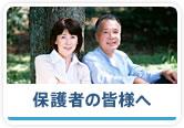 電気通信大学の保護者.jpg