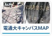 電気通信大学構内地図.jpg