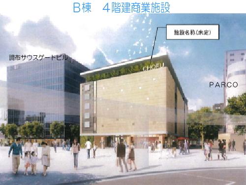 調布駅 再開発パース2.jpg