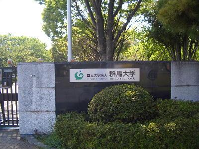 群馬大学2.jpg