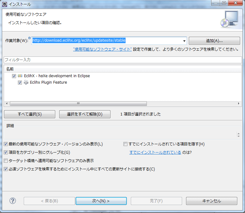 haxe_install02