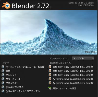 Blender 2 72bのImport-Export :EXPERIMENTAL FBX でimport で
