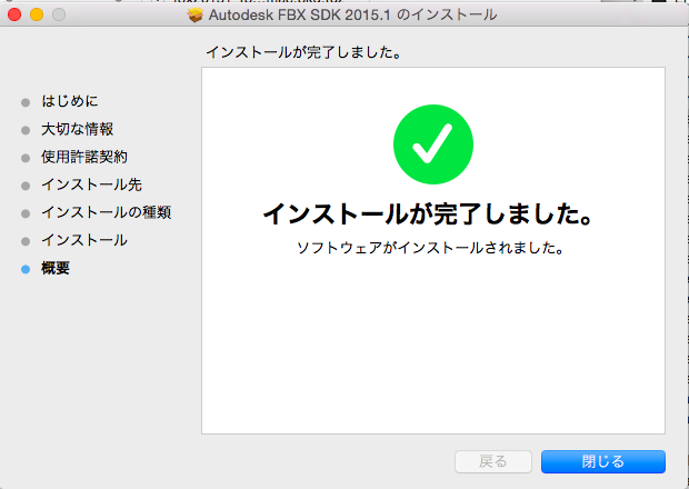 MacOSX10 10 4(Yosemite )でFBX SDK Mac FBX SDK 2015 1 Clang (tgz)で