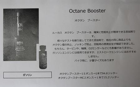 オクタンブースター説明書