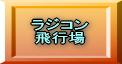 ラジコン飛行場.png
