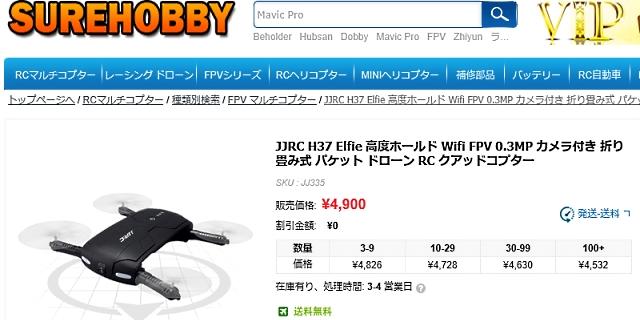jjrc_h37.jpg