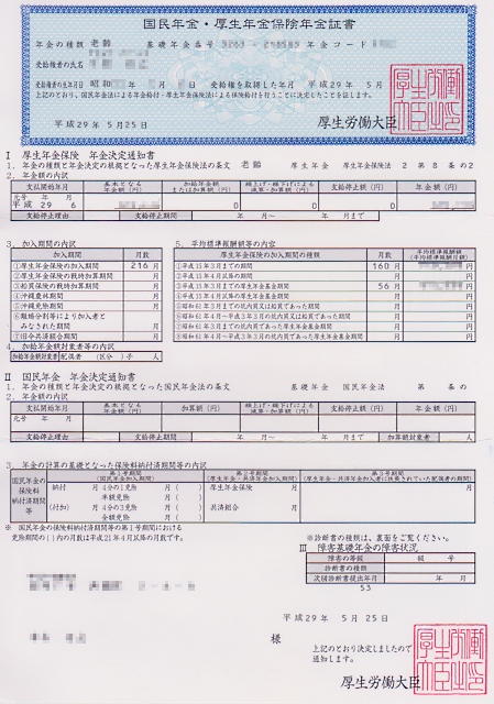 年金証書.png