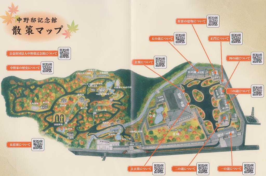中野邸マップ.png