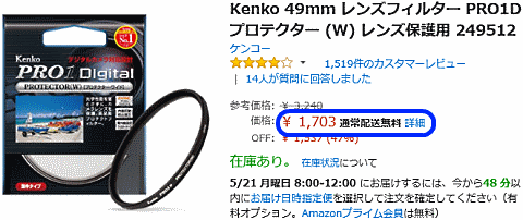 kenko_49mm.png