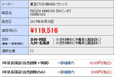 延長保証_1.png