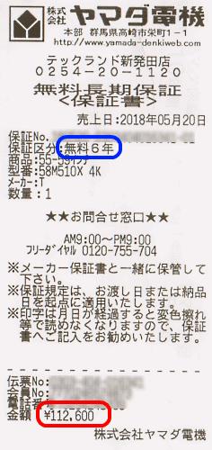 ヤマダ無料長期保証_0.png
