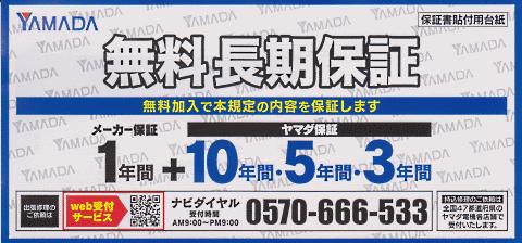 ヤマダ無料長期保証_1.png