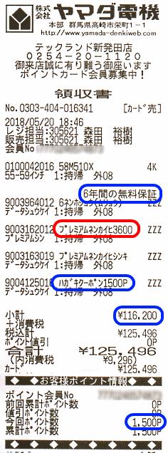 ヤマダ領収書.png