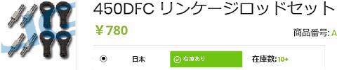 dfc_arm_4.png