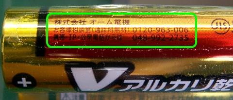 アルカリ単三x4_税込99円_3.jpg