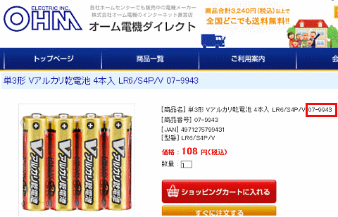アルカリ単三x4_税込99円_4.png