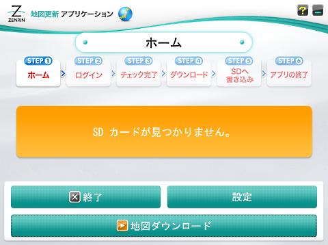 地図更新アプリ.png