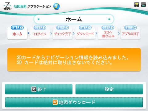 地図更新アプリ_2.png