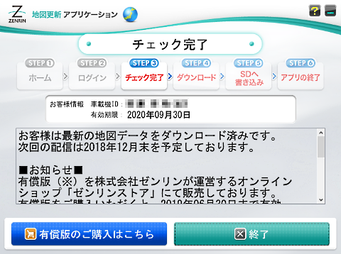 地図更新アプリ_3.png