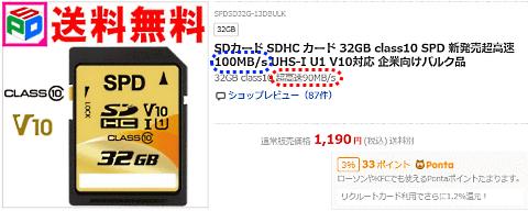 spd商品画面.png
