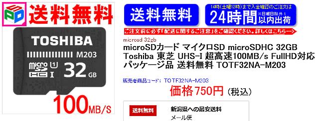 spd_32gb_buy.png
