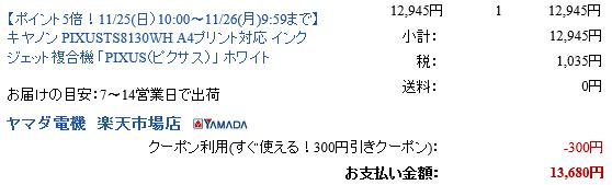 TS8130注文.png