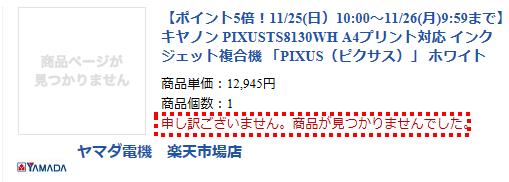 ヤマダ販売変更.png