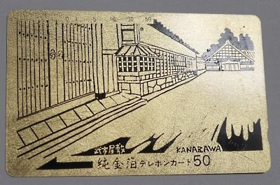 純金箔のテレホンカード.jpg
