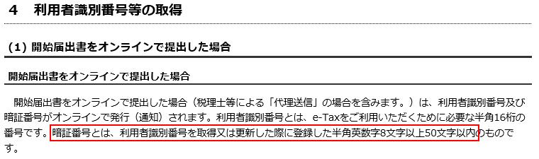 マイナンバーカード方式_2.png