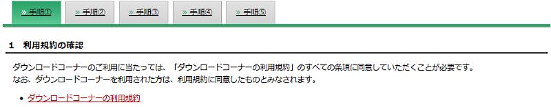 e_Taxインストール手順_1.png