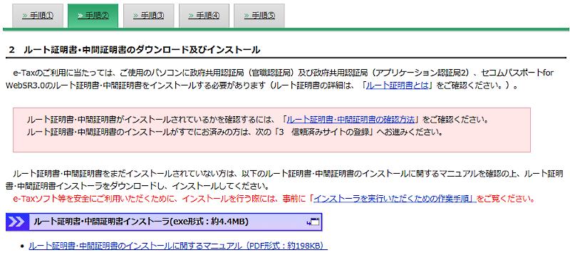 e_Taxインストール手順_2.png