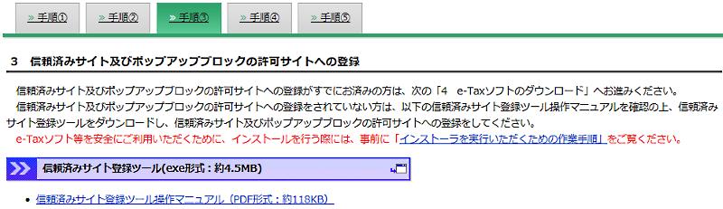 e_Taxインストール手順_3.png