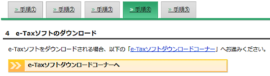 e_Taxインストール手順_4.png