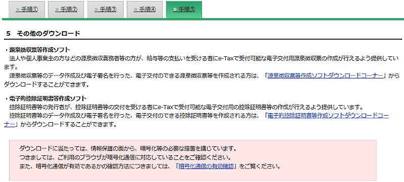 e_Taxインストール手順_5.png