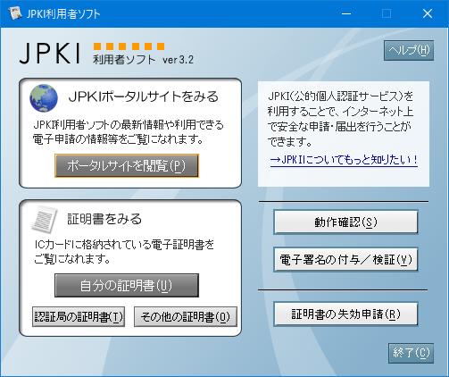 JPKIソフト.png