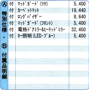 注文書_オプション.png