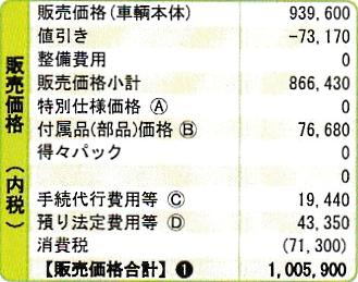 注文書_価格.png