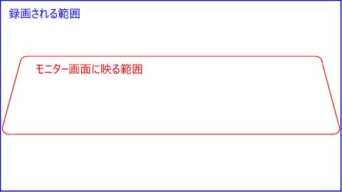 ミラー型ドラレコ画角図_1.png