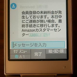 SMS詐欺メール.jpg