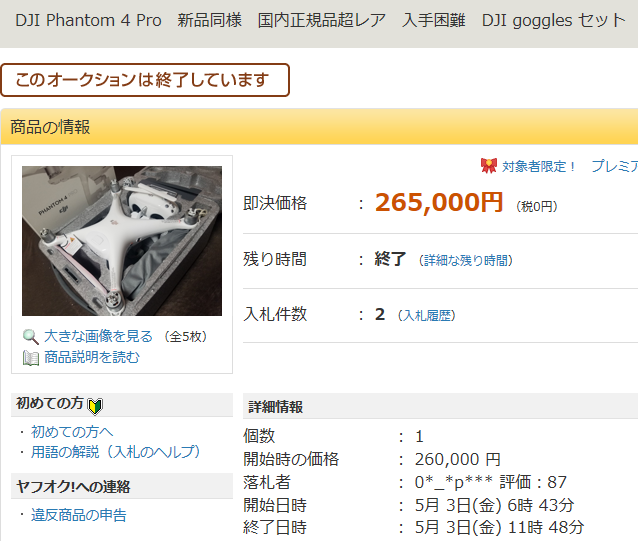 Phantom4_落札.png