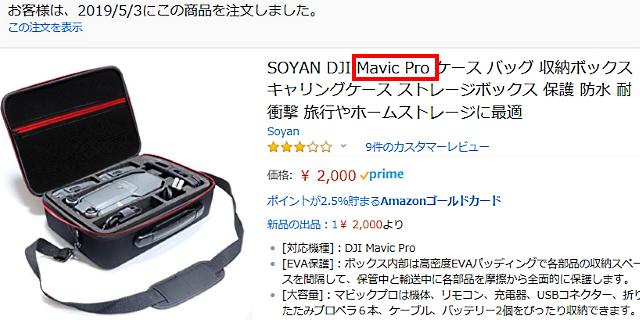 MAVIC収納バッグ.png