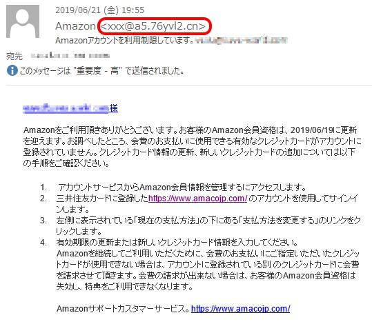 Amazonを騙る詐欺メール.png