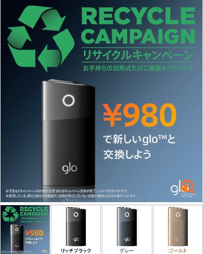 リサイクルキャンペーン.png
